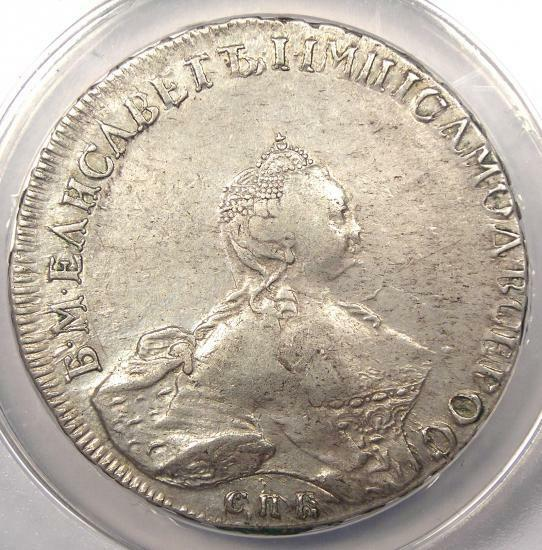 1756 Elizabeth Russia Rouble 1R - ANACS XF45 Details (EF45) - $2,000 Value in XF