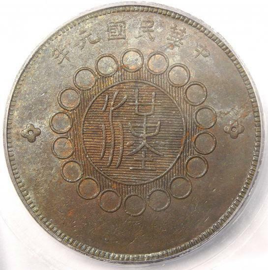 1912 China Szechuan Brass 50 Cash Y-449a - ICG MS62 - Rare BU UNC Coin