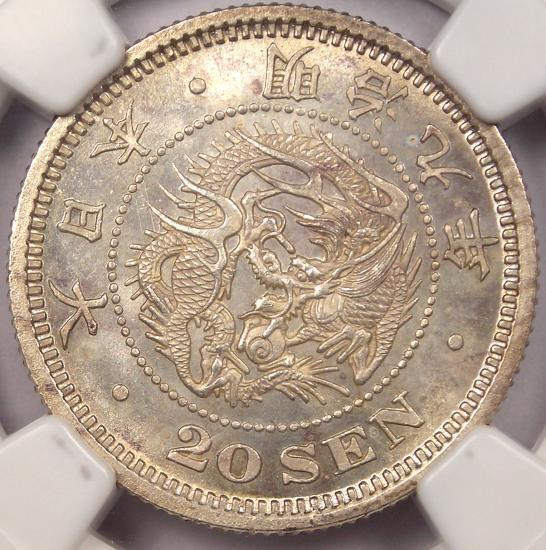 1876 (M9) Japan 20 Sen (20S) Dragon Coin with Characters Separated - NGC MS64