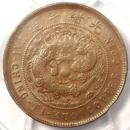 1906 China Fukien 10 Cash Y-10F - PCGS MS63 - Rare BU UNC Dragon Coin