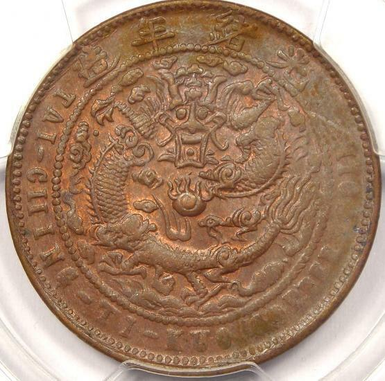 1908 China Kiangnan 10 Cash 10C Y-10k.12 - PCGS MS62 - Rare UNC BU Coin!