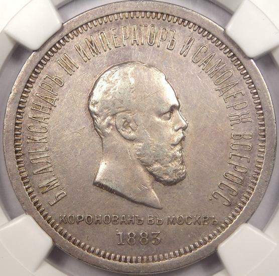 1883 Russia Alexander III Coronation Rouble 1R Y-43 - NGC XF45 - Rare Coin!