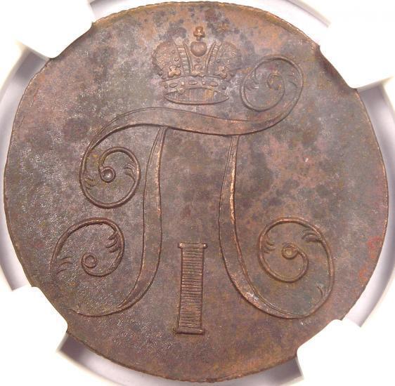 1800 EM Russia 2 Kopecks 2K - NGC Uncirculated - Rare UNC BU Coin!