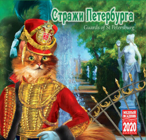 2020 Cats w. uniforms Guards of St Petersburg wall Russian calendar Питер стражы