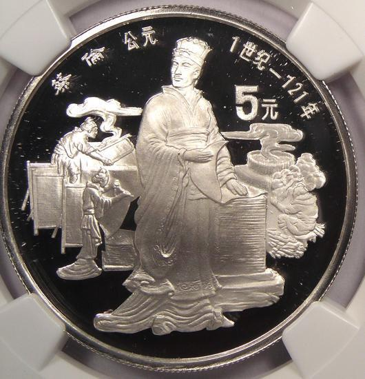 1986 Proof China Historical Cai Lun S5Y - NGC PR70 Ultra Cameo (PF70)!