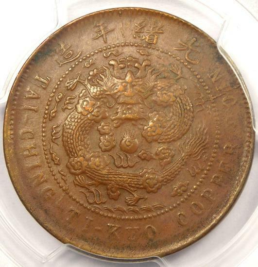 1906 China Fukien 10 Cash Y-10F - PCGS AU58 - Rare Certified Dragon Coin