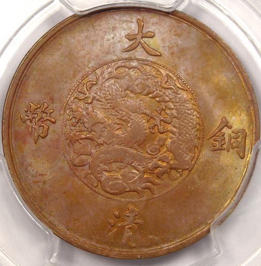 1911 China Empire 10 Cash (Y-27) - PCGS MS62 - Rare BU UNC Coin