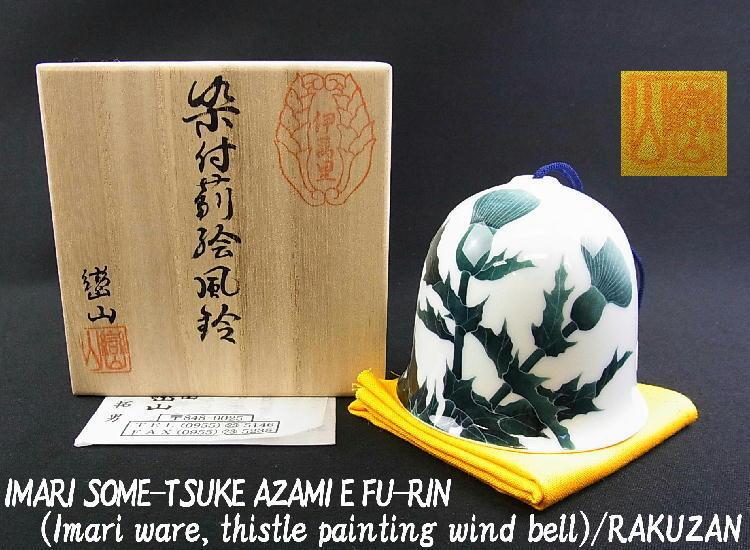o4792,JPN,Imari,T.Yamamoto,Thistle painting wind bell.