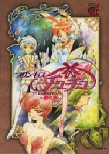 """Princess Tutu """"Tamago no Shou"""" anime official guide book"""