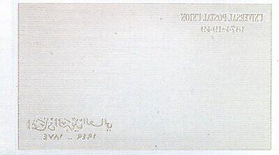 American Bank Note Company: Yemen Printing Plate - ABNC Stamp Plate