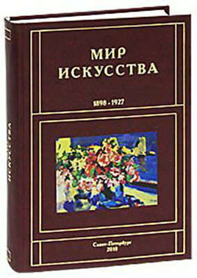 World of Art Russian Artists Association 1898-1927 Album_Мир искусства 1898-1927