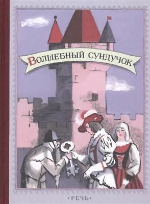 Колдовской сундучок СКАЗКИ Немецкие австрийские швейцарские | German Folk Tales