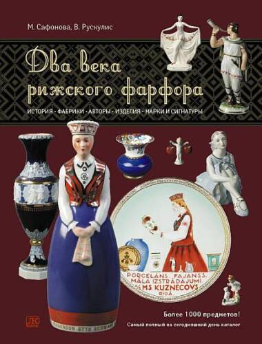 Riga Porcelain. Two Centuries_Most Complete Catalog_Два века рижского фарфора