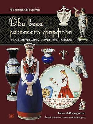 Two Centuries of the Riga Kuznetsov Porcelain / Два века рижского фарфора / BOOK