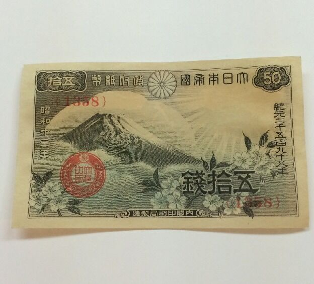 Japan Great Imperial Japanese Government 1938 50 Sen
