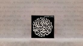 First Kalma Canvas | Islamic Art/Decor | Shanzhah's Artistry | Bespoke Canvases