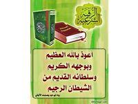 Qur'an and Sunnah treatment.....العلاج بالقرآن والسنة من السحر والعين والمس