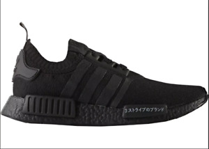NMD Triple Back Japan Pack DS