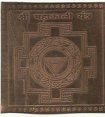 Maha Kali Bija Yantra - Energized - USA Temple