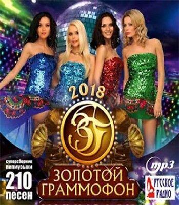MP3 CD RUSSISCH RUSSISCHE Русский Сборник ЗОЛОТОЙ ГРАММОФОН 2018 (210 Песен)