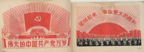 Masthead Art Militia Army Red Guard China Culture Revolution Art Book 1973 Orig.
