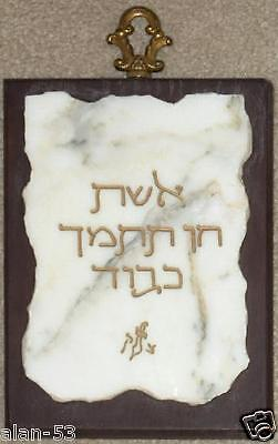 FROM PROVERBS ~ A GRACIOUS WOMAN OBTAINETH HONOR ~ IN HEBREW ~ MARBLE PLAQUE