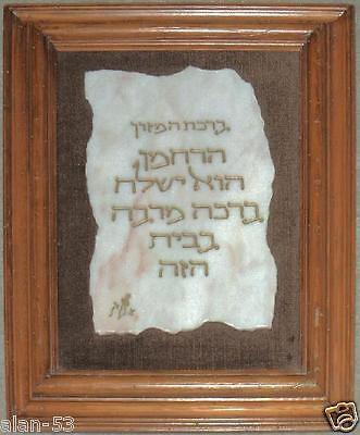 JEWISH BLESSING AFTER A MEAL ~ IN HEBREW ~ FRAMED AND READY TO HANG!