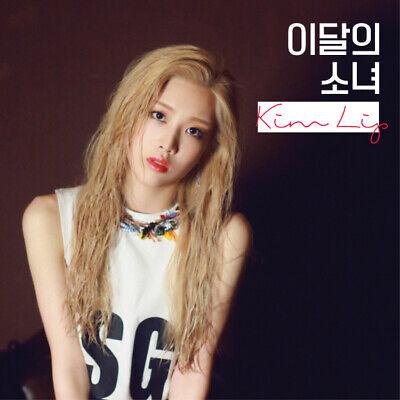 [Reissue] MONTHLY GIRL LOONA - Kim Lip [B ver.] CD+Photobook+Tracking no.