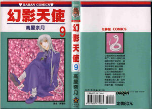 Entire series of Fruits Basket in Chinese, perfect condition