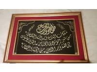 Islamic wall frame