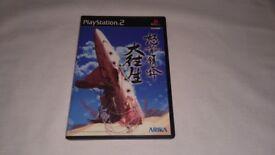 Dodonpachi dai ou jou. PS2. Japanese PlayStation. NTSC-J. Cave. Shmup.