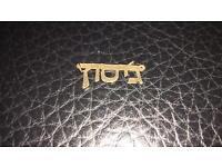 Gold Hebrew Jason