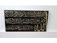 Large ayatulkursi canvas