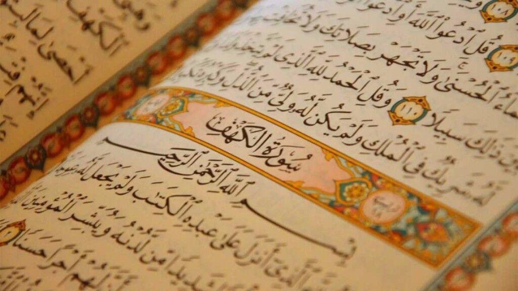 Qur'an Lessons