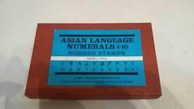 Urdu numerals 1-10 rubber stamps