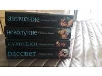 Twilight Novel series in Russian