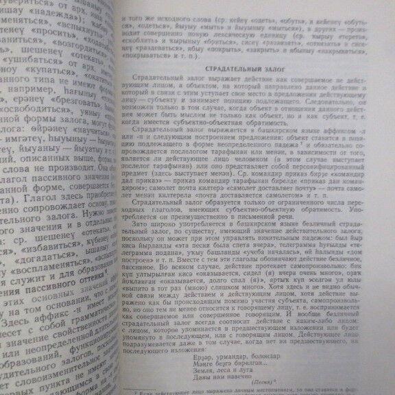 Купить 1958 Система Словообразования... Башкирском Языке; BASHKIR Language Verb RUSSIAN