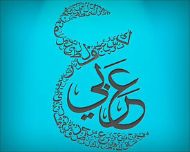 Private Arabic Classes