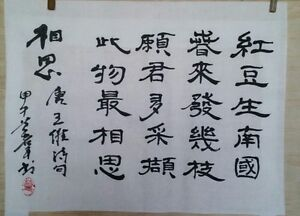 An Old Fisherman Calligraphy of a Chinese Tang Dynasty poem North Shore Greater Vancouver Area image 4