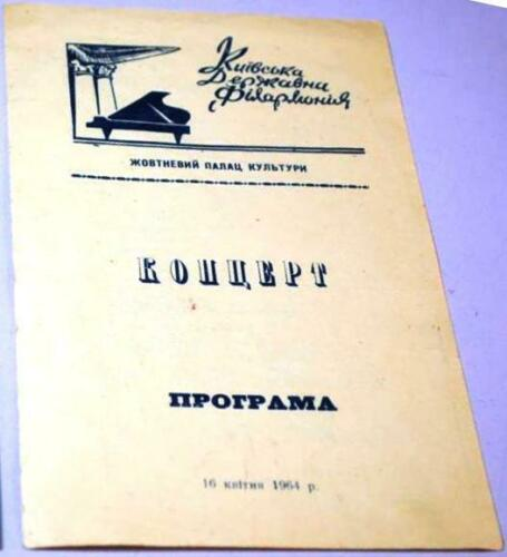 Soviet concert program playbill, piano Eugene List, Stephan Turchak, Kiev, 1964