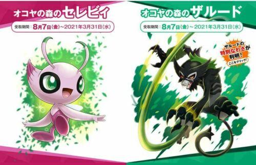 Pokemon Serial code Shiny Celebi and Okoya Forest Zarude Region set Region free