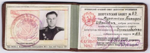 GREAT SOLDIER of the RED (USSR - CCCP) ARMY COMMUNIST PARTY MEMBERSHIP BOOKLET