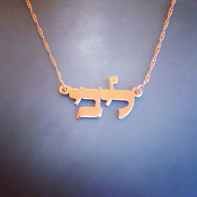 Custom Made Hebrew Name Necklace: Real Gold Personalized Hebrew Nameplate 14 ct