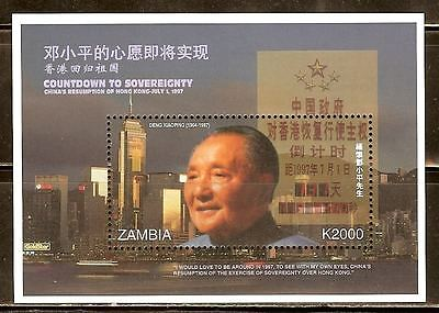 Mint Zambia Souvenir sheet (MNH)