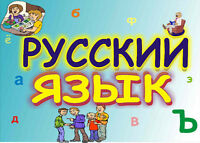 Russian Language Lessons. Professional teacher.