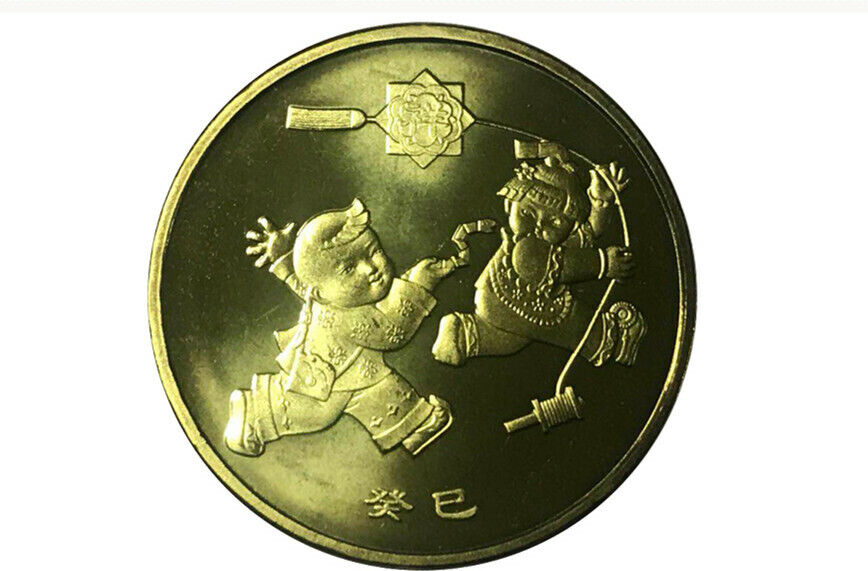 CHINA 1 Yuan 2013 brass year of the snake BU grade