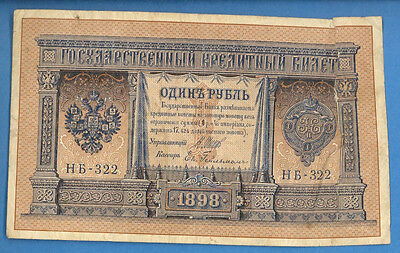 RUSSIA RUSSLAND 1 RUBLE 1898 GOLD NOTE SHIPOV  1206