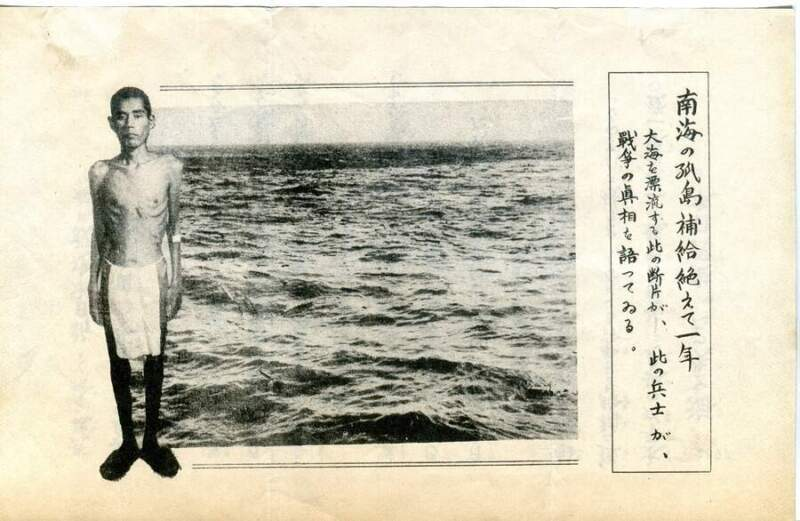 PROPAGANDA LEAFLET TO THE JAPANESE HOME LAND DURING NOVEMBER OF 1944