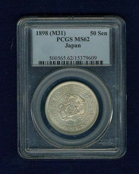 JAPAN MEIJI YR. 31 (1898) 50 SEN SILVER COIN, UNCIRCULATED, CERTIFIED PCGS MS-62