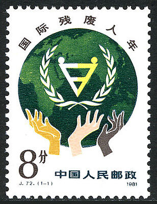 China PRC 1748, MNH. Intl. Year of the Disabled, 1981